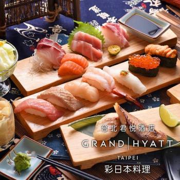 台北君悅酒店 彩日本料理平假日午晚餐券4張(優惠效期2018.6.30)