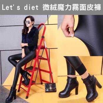 韓國 Lets diet 2017 全新包裝 全面升級魔力瘦腿薄絨皮褲