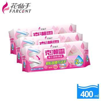 花仙子克潮靈集水袋除濕盒400ml(2入裝)-3組