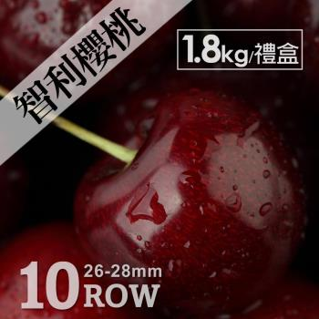 築地一番鮮-空運10ROW智利櫻桃(1.8kg禮盒)