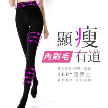 JS嚴選 收腹提臀塑腿內刷毛褲襪 6雙組 (1011)