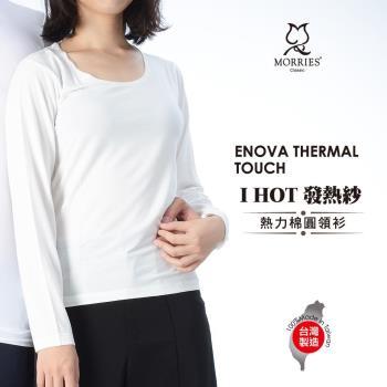 【MORRIES】女款 發熱棉發熱衣 2件組 (遠紅發熱紗,台灣製, MT779)