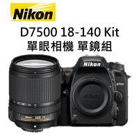 NIKON 尼康 D7500 18-140 Kit 單眼相機 單鏡組 (國祥公司貨) 贈大全配