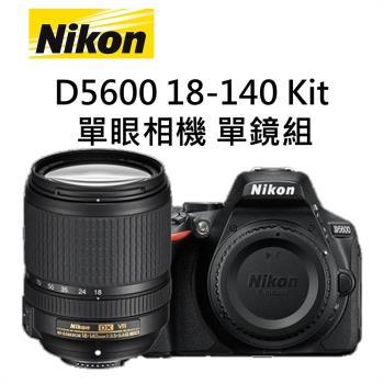 NIKON 尼康 D5600 18-140 Kit 單眼相機 單鏡組 (國祥公司貨) 贈大全配