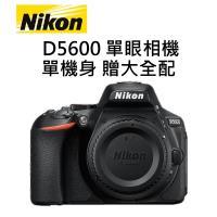 NIKON 尼康 D5600 單眼相機 單機身 (國祥公司貨) 贈大全配