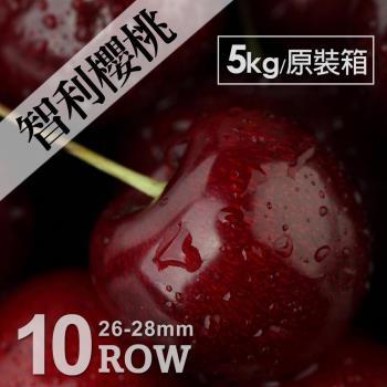 築地一番鮮-空運10ROW智利櫻桃(5kg原裝箱)