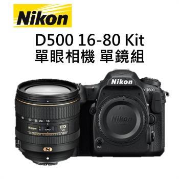 NIKON 尼康 D500 16-80 Kit 單眼相機 單鏡組 (國祥公司貨) 贈大全配