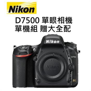 NIKON 尼康 D7500 單眼相機 單機組 (國祥公司貨) 贈大全配