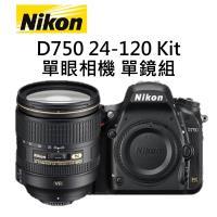 NIKON 尼康 D750 24-120 Kit 單眼相機 單鏡組 (國祥公司貨) 贈大全配