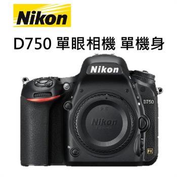 NIKON 尼康 D750 單載相機 單機身 (國祥公司貨) 大全配