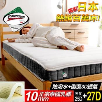 ASSARI-3M恆溫3D乳膠透氣獨立筒床墊(單人3尺)