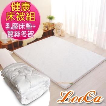 《健康組》LooCa德國銀離子抗菌5cm乳膠床墊+負離子蠶絲冬被(雙人5尺)