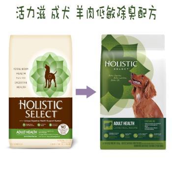【Holistic Select活力滋.新鷹格】《WDJ推薦》成犬羊肉低敏除臭-30磅(30LB)