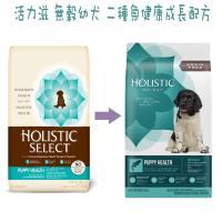 Holistic Select活力滋無穀幼犬狗飼料 二種魚健康成長配方4磅*1