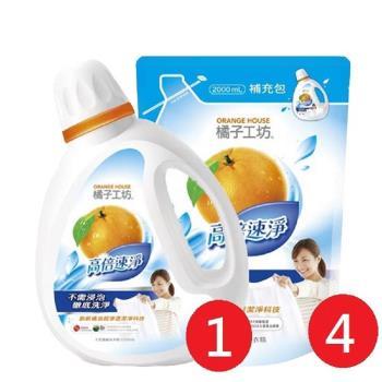 橘子工坊天然濃縮洗衣精高倍速淨2200ml+補充包2000mlx4