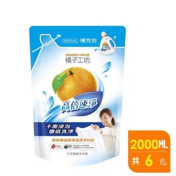 橘子工坊濃縮洗衣精高倍速淨補充包2000mlx6