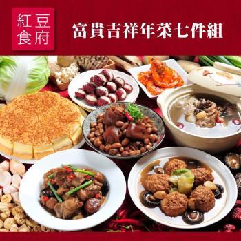 預購-《紅豆食府獨規》富貴吉祥年菜七件組(2-3人份)(02/05~02/12到貨)