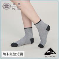任-【PEILOU】貝柔防震護足舒適多彩氣墊中性短襪(單入)