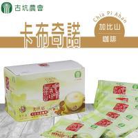 古坑農會 加比山卡布奇諾咖啡12g(18包x2盒)