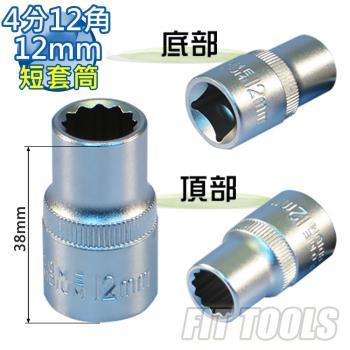 【良匠工具】4分(1/2) 內12角 12mm全霧/霧面 手動 短套筒 台灣製造