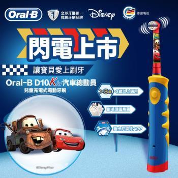 德國百靈Oral-B 迪士尼充電式兒童電動牙刷D10(麥昆)買就送