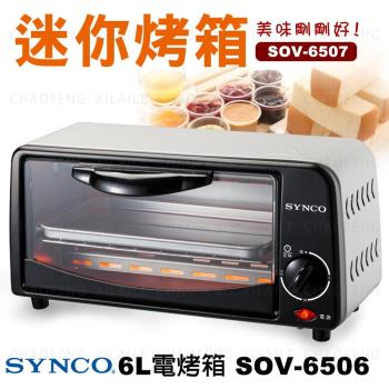 SYNCO新格6L電烤箱SOV-6507