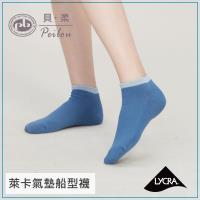 任-【PEILOU】貝柔亮彩萊卡氣墊船型襪(單入)