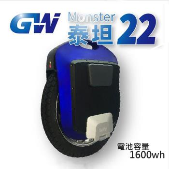 TECHONE Gotway Monster 泰坦22 22吋1600wh 怪獸級電動獨輪車/平衡車/代步車