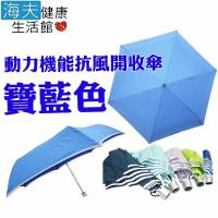 【海夫健康生活館 】超機能布 夜光 抗風 開收傘 (Lv0160)