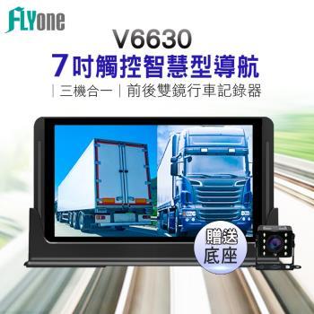 FLYONE V6630 (送32G+底座) 前後雙鏡行車記錄器 高畫質7吋大螢幕 【FLYone泓愷】
