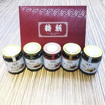 糖朝 XO醬組禮盒(2罐/組)(極品櫻花蝦醬、海鮮干貝醬、黃金魚子醬、御鮑瑤柱醬、極緻飛魚卵醬任選)附提袋