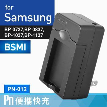 Kamera 電池充電器 for Samsung SLB-0737  (PN-012)