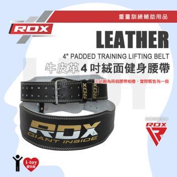 英國 RDX 牛皮革4吋絨面健身腰帶 TRAINING LIFTING BELT 重量訓練/健美專用腰帶