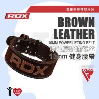英國 RDX 棕色磨砂油鞣革 10mm 健身腰帶 POWERLIFTING BELT 重訓專用腰帶