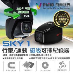 飛樂頂級SKY1聯詠晶片+Sony感光元件1080P 旋轉360度磁吸抽取式行車運動兩用紀錄器