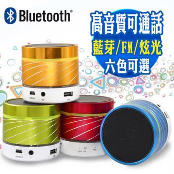 YANGYI 揚邑-YS001重低音隨身音箱可插卡免持通話FM炫彩藍芽喇叭-六色可選