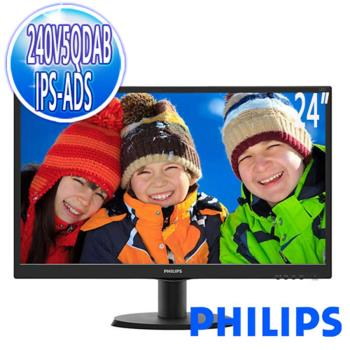 【飛利浦 PHILIPS】 240V5QDAB 23.8吋寬 IPS液晶顯示器