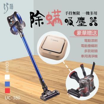 巧福手持無線除蹣吸塵器UC-380藍色 基本吸頭組+電動除蹣組(免集塵袋/免耗材/氣旋/抗敏/除蹣/電動滾刷)