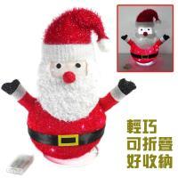 摩達客 聖誕彈簧折疊聖誕老公公 (LED燈電池燈)擺飾 (42cm) 方便輕巧好收納