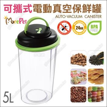 MorePet防蟲防潮《可攜式電動真空密封罐5L》最佳食品保鮮專家