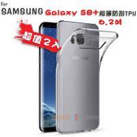超值2入  超薄TPU矽膠保護套 SAMSUNG Galaxy S8 PLUS 專用款