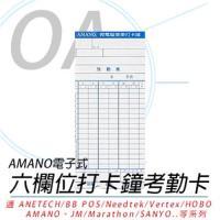 AMANO 六欄位電子式卡鐘卡片《有缺口薄卡》2包入
