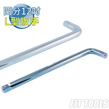 【良匠工具】台灣製造 4分(1/2) 12 12英吋 L型扳桿 套筒彎杆扳手 L型套筒杆