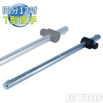 【良匠工具】台灣製造 4分(1/2) 12 12英吋 萬向滑動 T型扳桿 套筒扳手 T型套筒杆