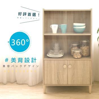 【Hopma】日式簡約三層二門收納櫃