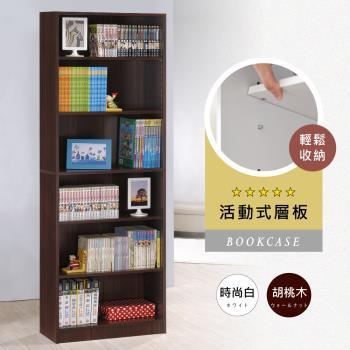 【Hopma】高六格書櫃/收納櫃-二色可選