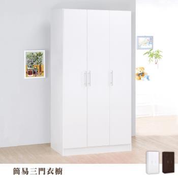 【Hopma】簡易三門衣櫃-二色可選