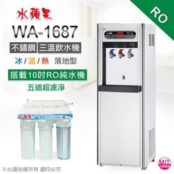 水蘋果 WA-1687 冰溫熱三溫飲水機(內置10英吋五道RO純水機)