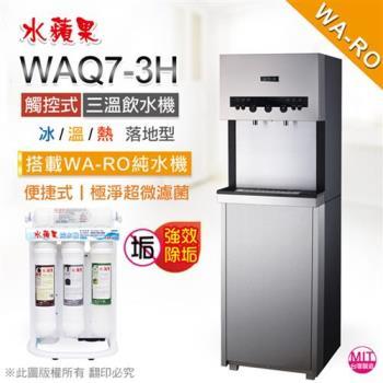 水蘋果 WAQ7-3H 觸控式冰溫熱三溫飲水機(內置WARO便捷式純水機)