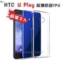 超值2入 超薄TPU矽膠保護套 HTC U Play 專用款